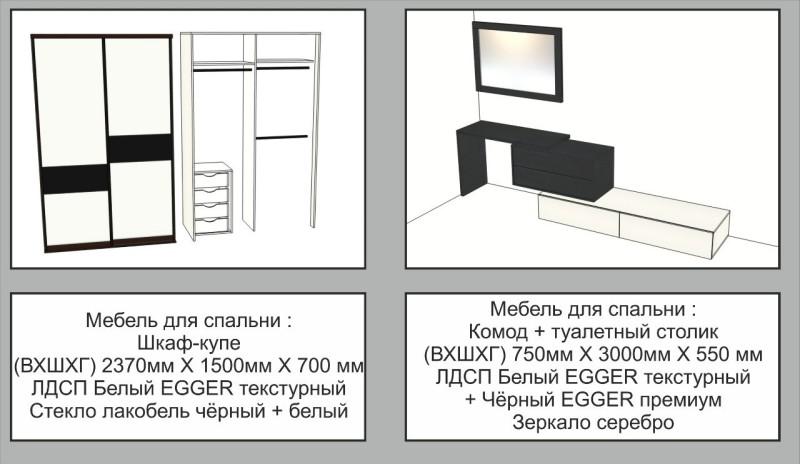 вершник мебель