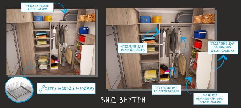 гардероб изнутри