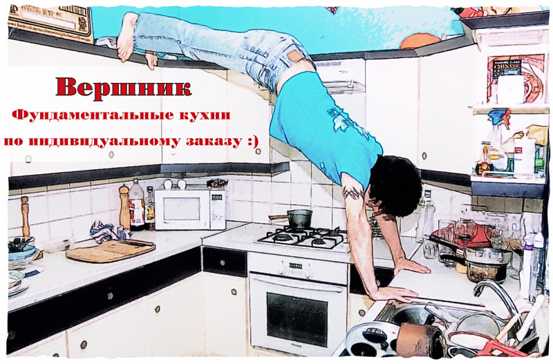 Вершник - фундаментальные кухни